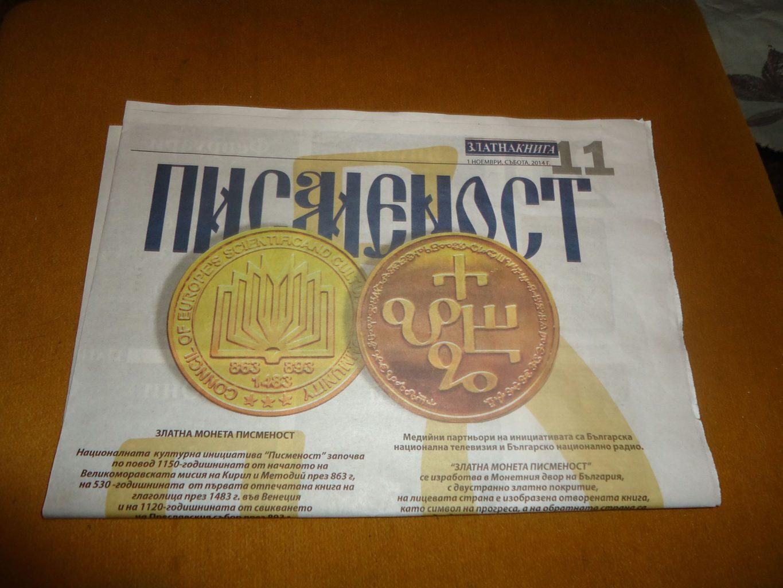 zlatnata-moneta