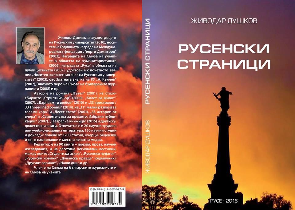 rusenskite-stranici